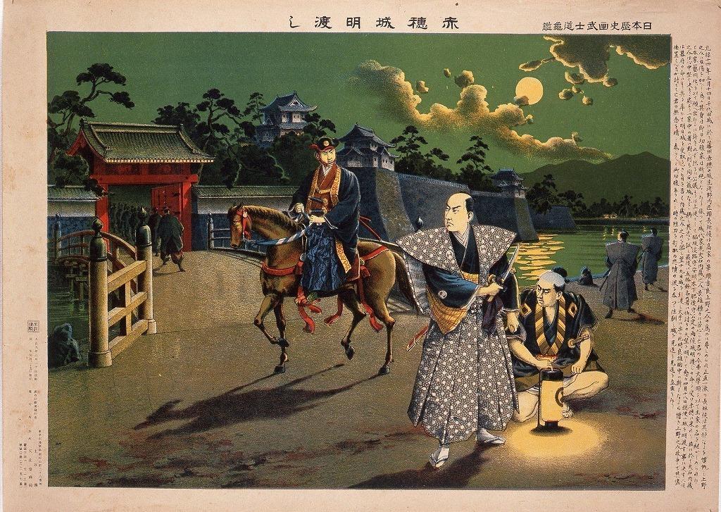 作品画像:日本歴史画武士道亀鑑 赤穂城明け渡し