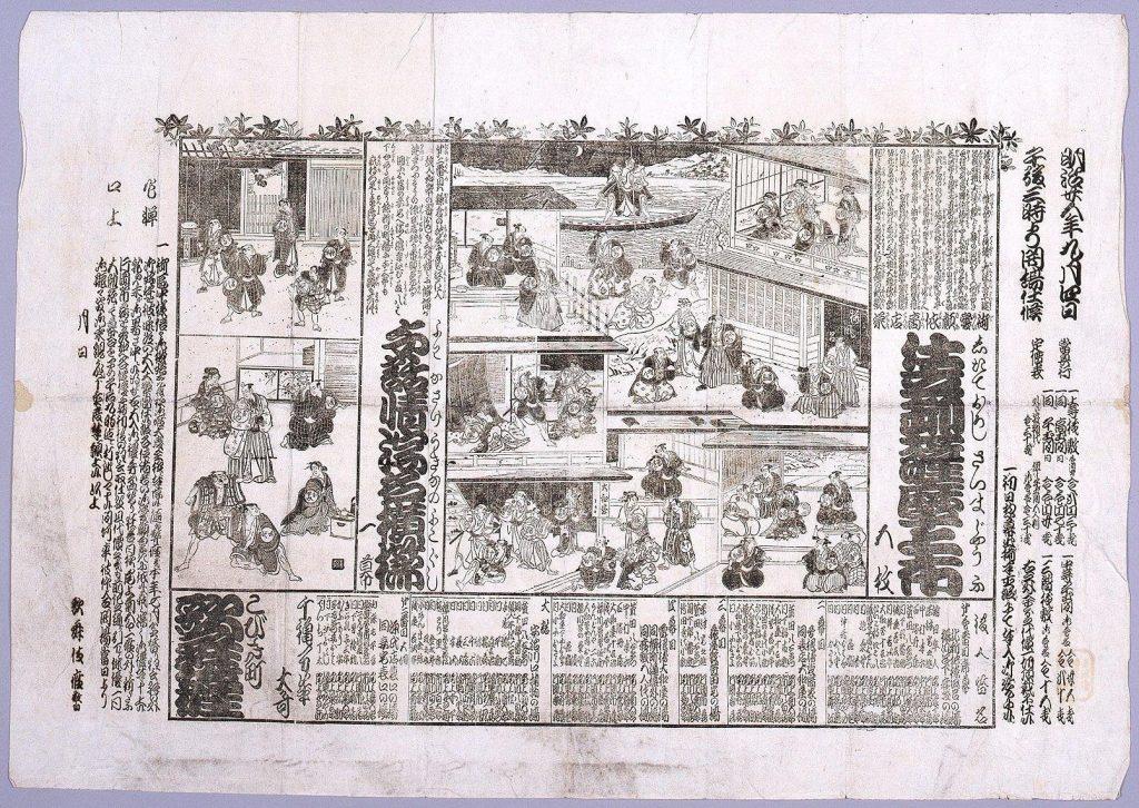 作品画像:歌舞伎座辻番付 仕立卸薩摩上布 与話情浮名横櫛