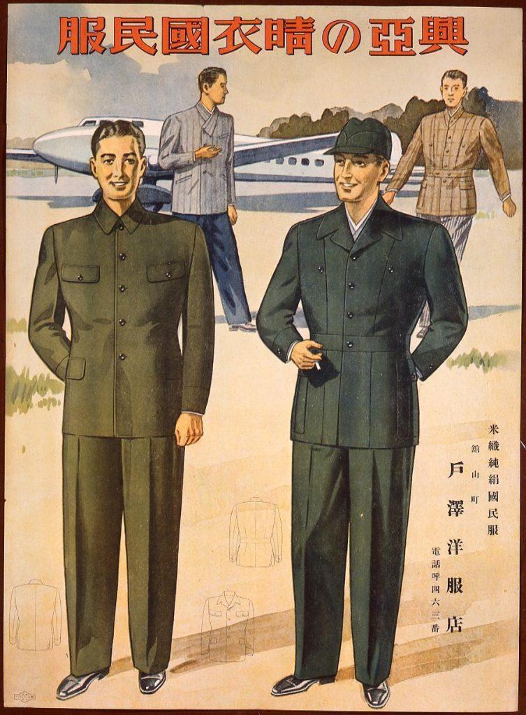 作品画像:興亜の晴衣国民服