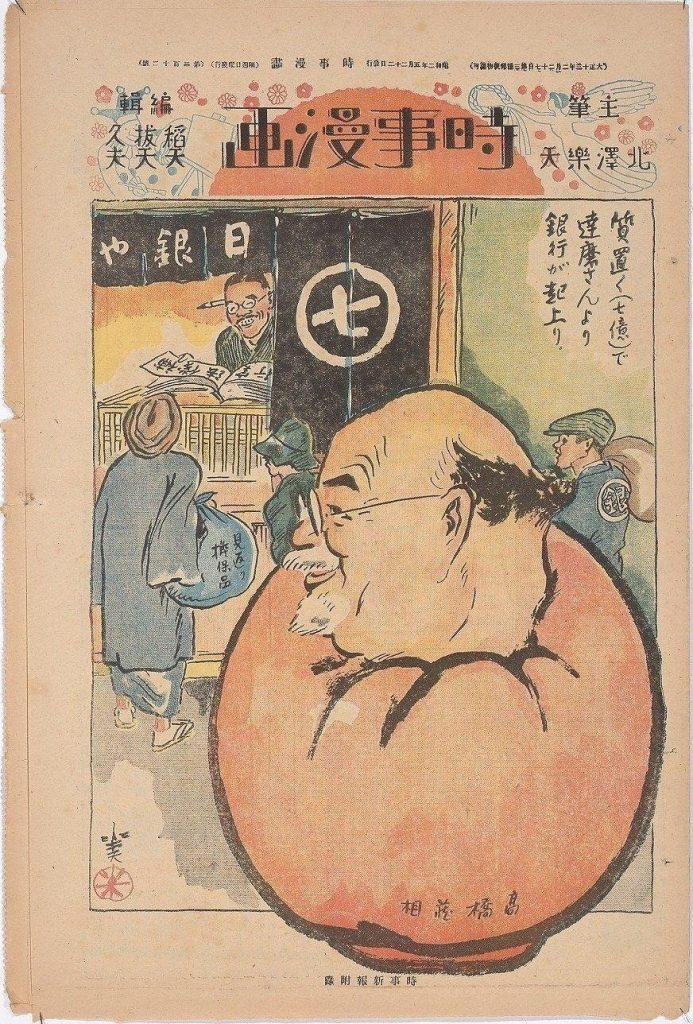 作品画像:時事漫画 第312号