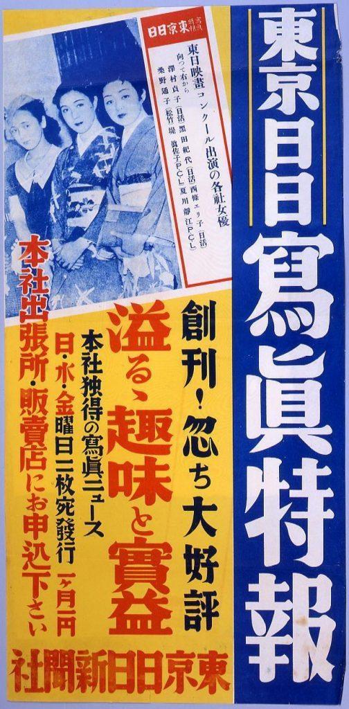 作品画像:東京日日新聞写真特報創刊