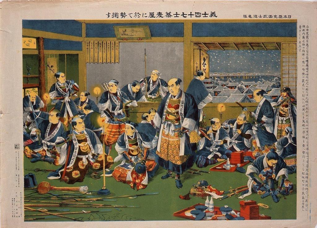 作品画像:日本歴史画武士道亀鑑 義士四十七士蕎麦屋に於いて勢揃す