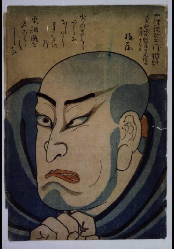 作品画像:死絵 四世中村歌右エ門(大首)