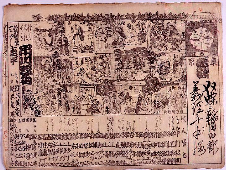 作品画像:辻番付「東京歌舞伎 双蝶々曲輪日記,義経千本桜」