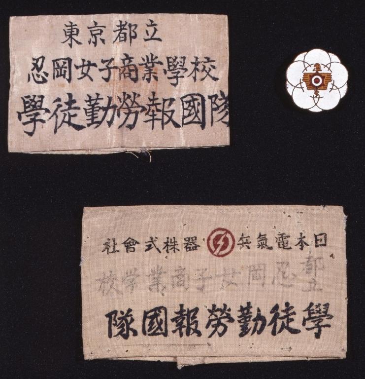 作品画像:都立忍岡女子商業学校学徒勤労報告隊腕章