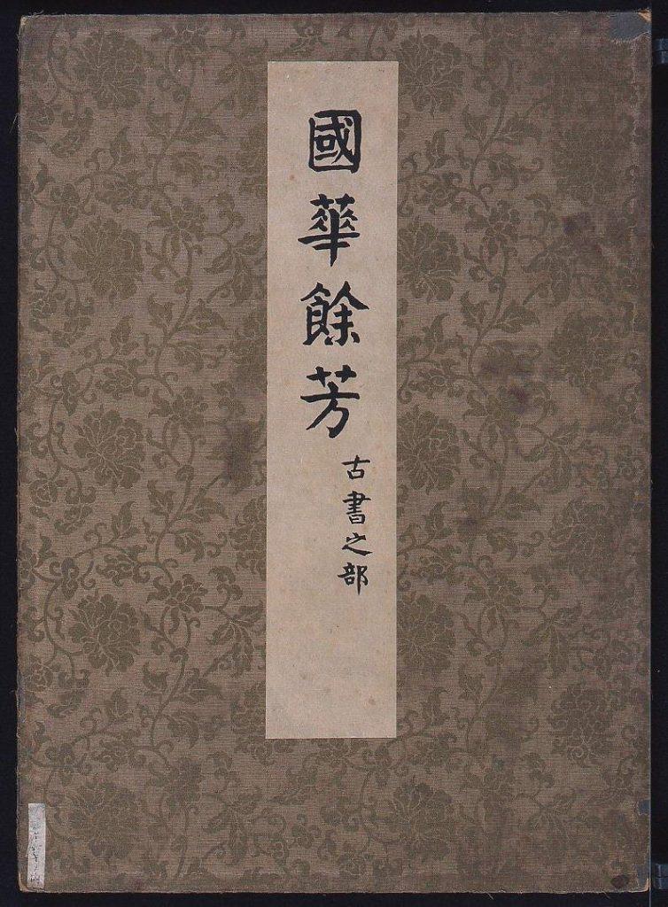 作品画像:国華余芳 古書之部