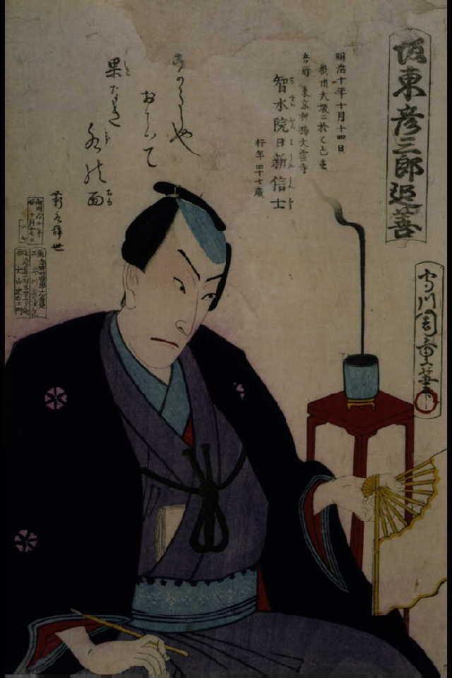 作品画像:五代目坂東彦三郎 死絵 「こからしや」