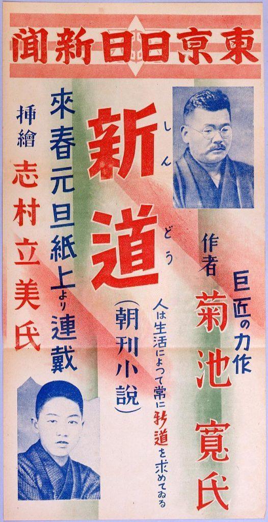 東京日日新聞朝刊小説 新道