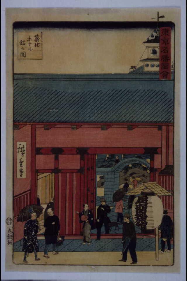 作品画像:東京名勝図会 築地ホテル館の図