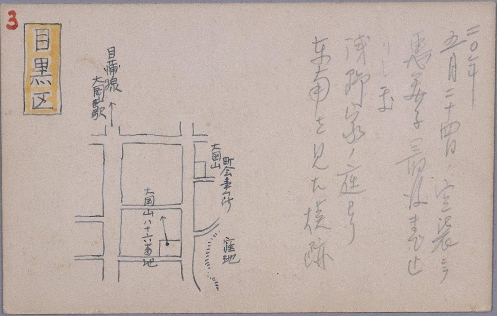 作品画像:東京戦災スケッチ3 大岡山八九番地自宅焼跡ヨリ