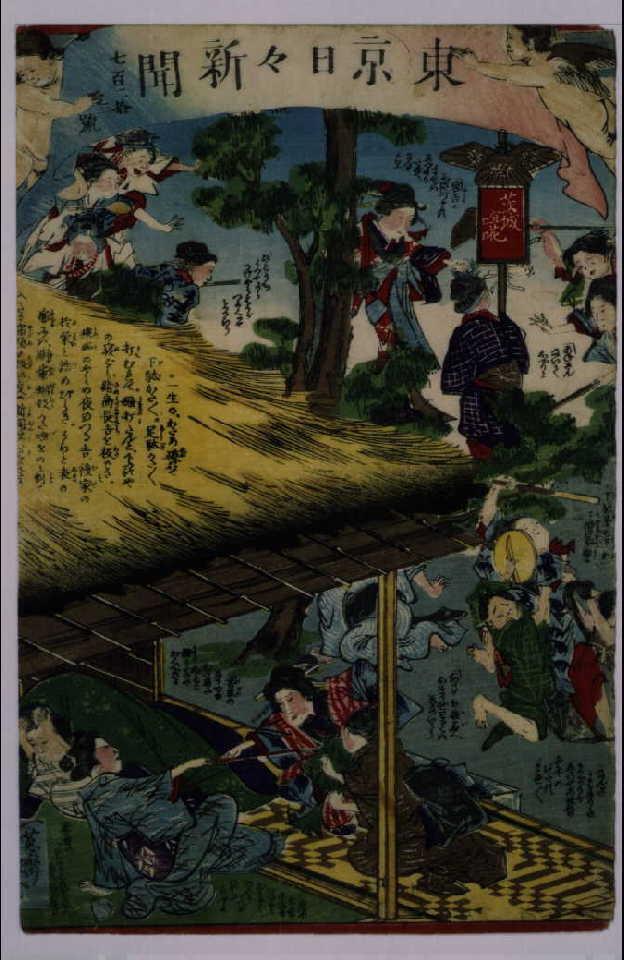 作品画像:東京日々新聞 723号