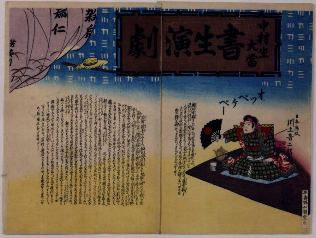 作品画像:中村座 大当書生演劇 川上音二郎 オッペケペー