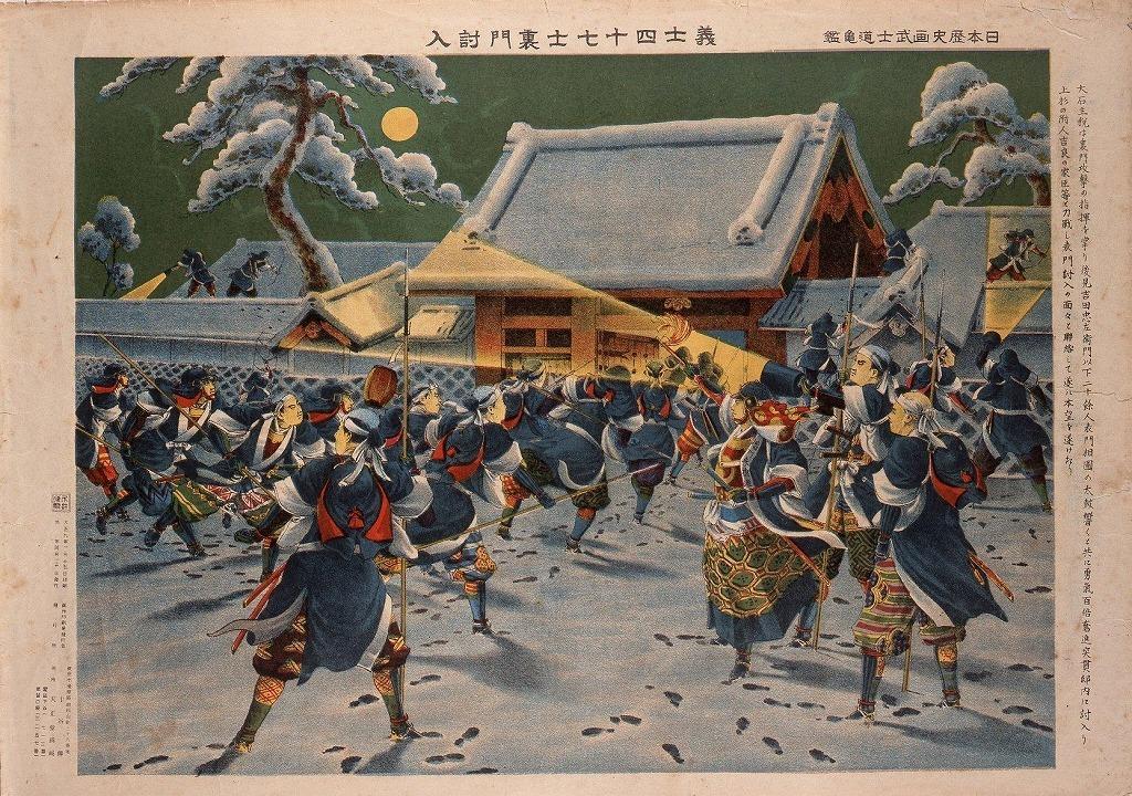 作品画像:日本歴史画武士道亀鑑 義士四十七士裏門より討入