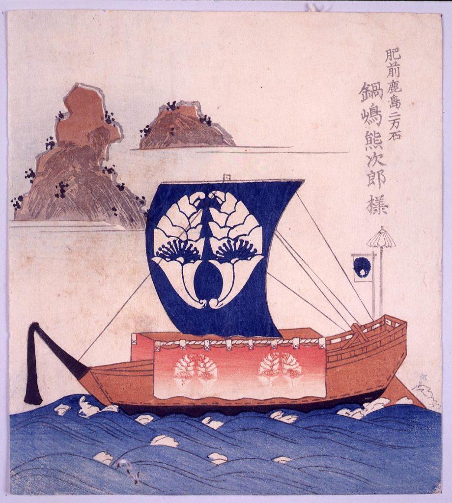 作品画像:諸大名船絵図 肥前鹿島 鍋島熊二郎