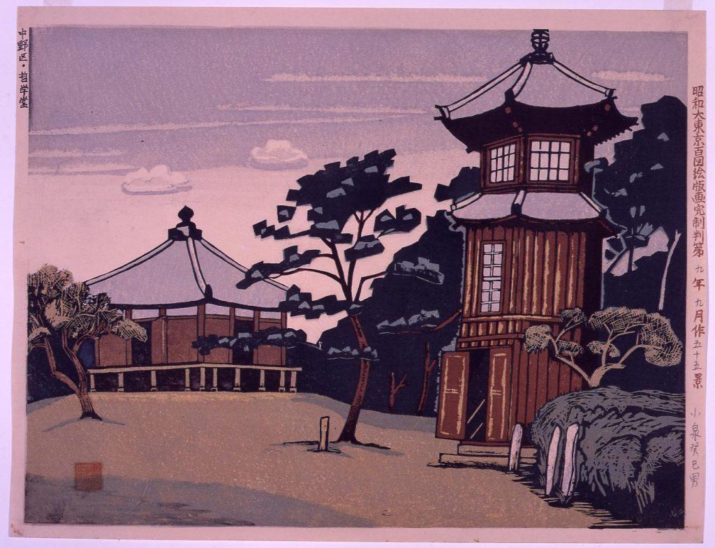 作品画像:昭和大東京百図絵版画完制判 第五十五景 中野区哲学堂