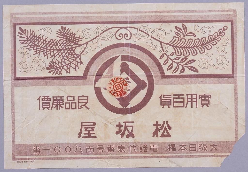 作品画像:大阪日本橋松坂屋包装紙