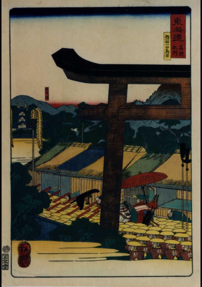 作品画像:東海道名所之内 熱田一の鳥居