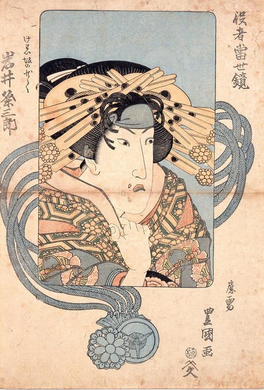 作品画像:役者当世鏡 けわい坂の少々 岩井粂三郎