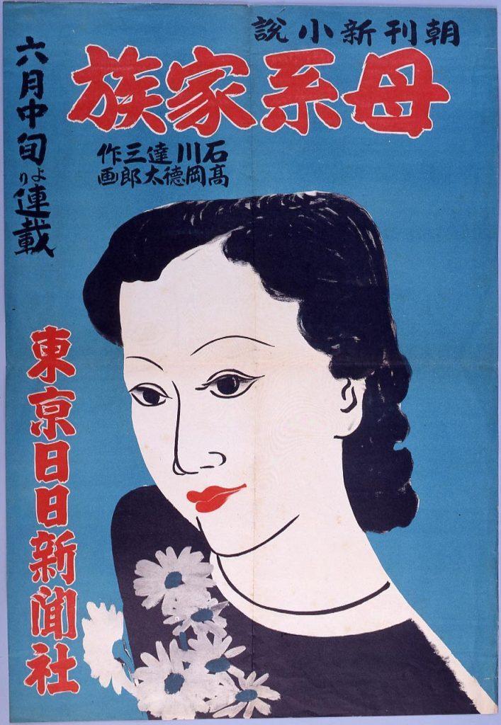 作品画像:東京日日新聞朝刊新小説 母系家族