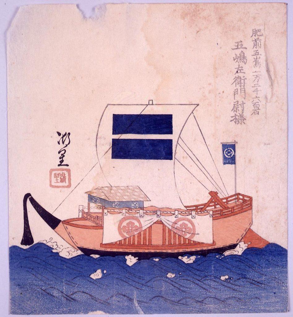 作品画像:諸大名船絵図 肥前五嶋(福江) 五嶋左衛門尉
