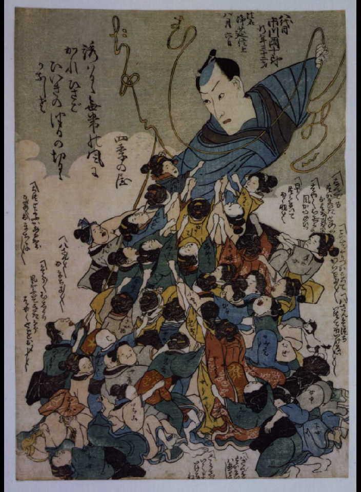 作品画像:死絵 市川団十郎(8代)四季の屋追善歌
