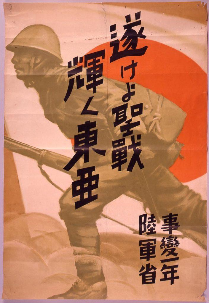 作品画像:遂けよ聖戦 輝く東亜