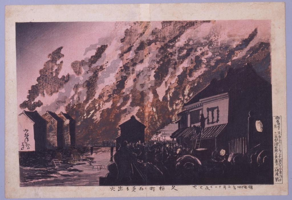 作品画像:明治十四年二月十一日夜大火 久松町二而見る出火