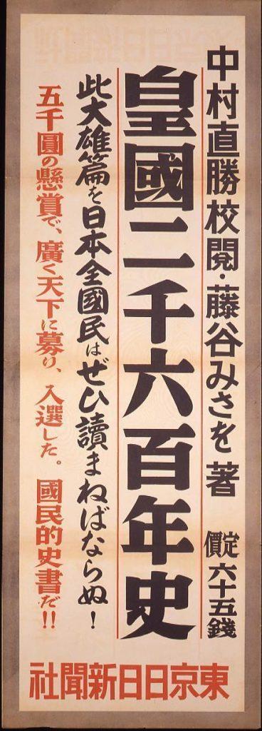 作品画像:皇国二千六百年史 中村直勝校閲 藤谷みつを著