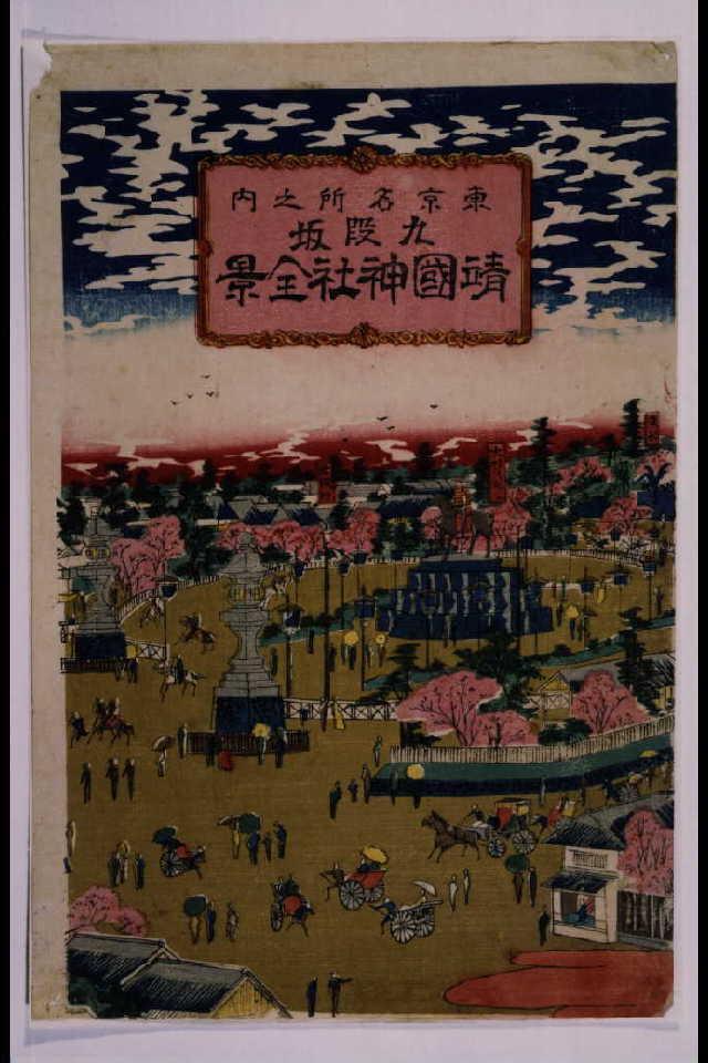 作品画像:錦絵断片 東京名所之内 九段坂 靖国神社全景