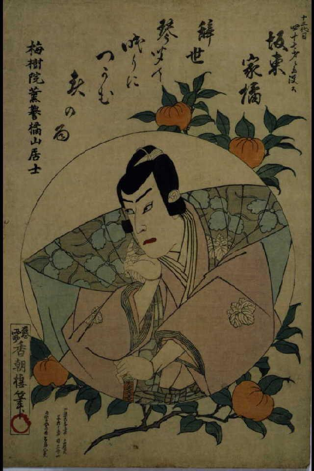 作品画像:坂東家橘 死絵 「琴聞て」
