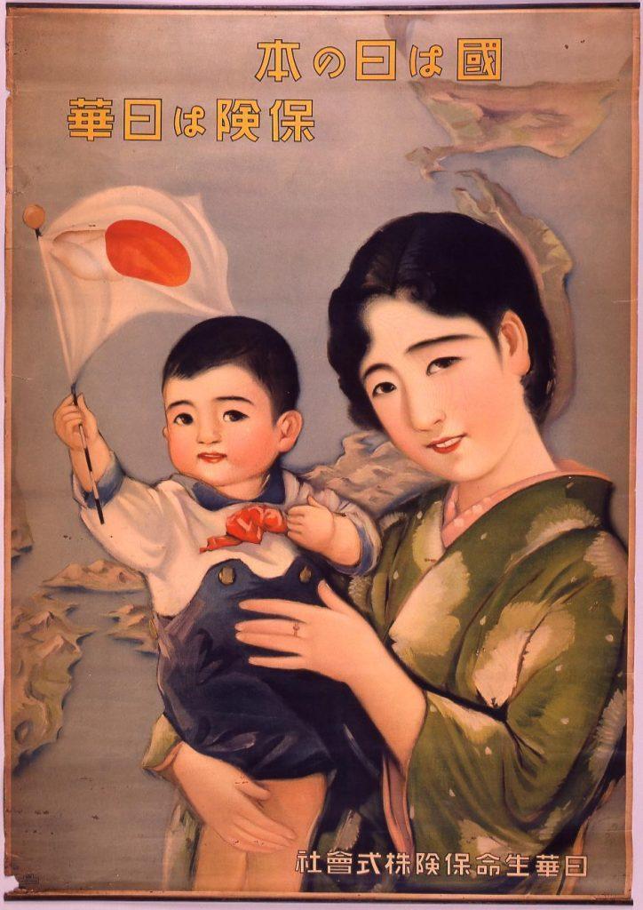 作品画像:国は日の本 保険は日華