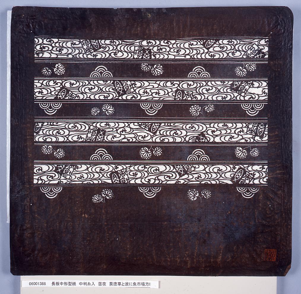 作品画像:長板中形型紙 中判糸入 昼夜 葵唐草と波に魚市場方印