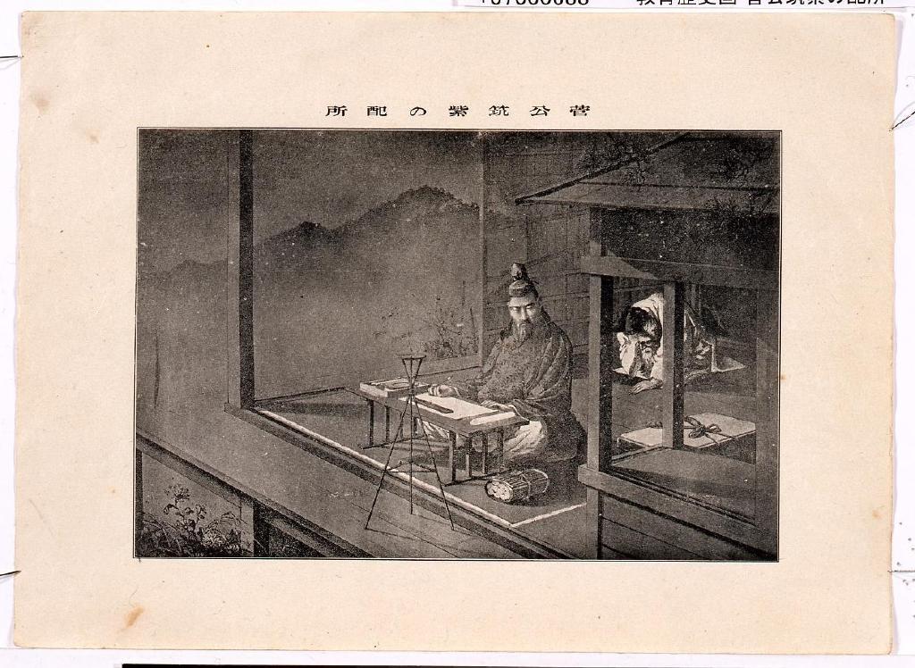 作品画像:教育歴史画 菅公筑紫の配所