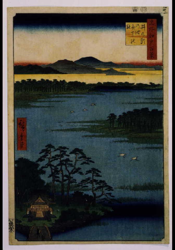 作品画像:名所江戸百景 井の頭の池弁天の社