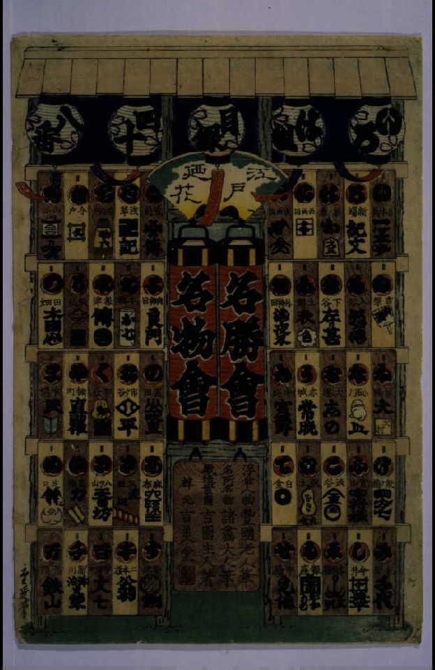 作品画像:江戸の花名勝会 目録 いろは組四十八番
