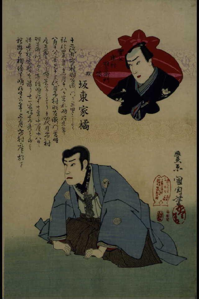 作品画像:坂東家橘 死絵 「十二代目市村羽左衛門の~」