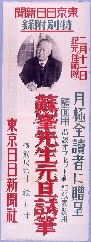 作品画像:東京日日新聞特別附録 蘇峯先生元旦試筆