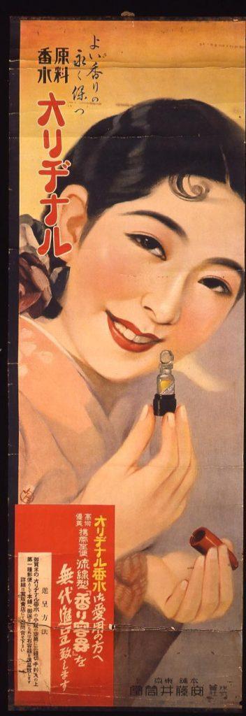 作品画像:原料香水オリヂナル