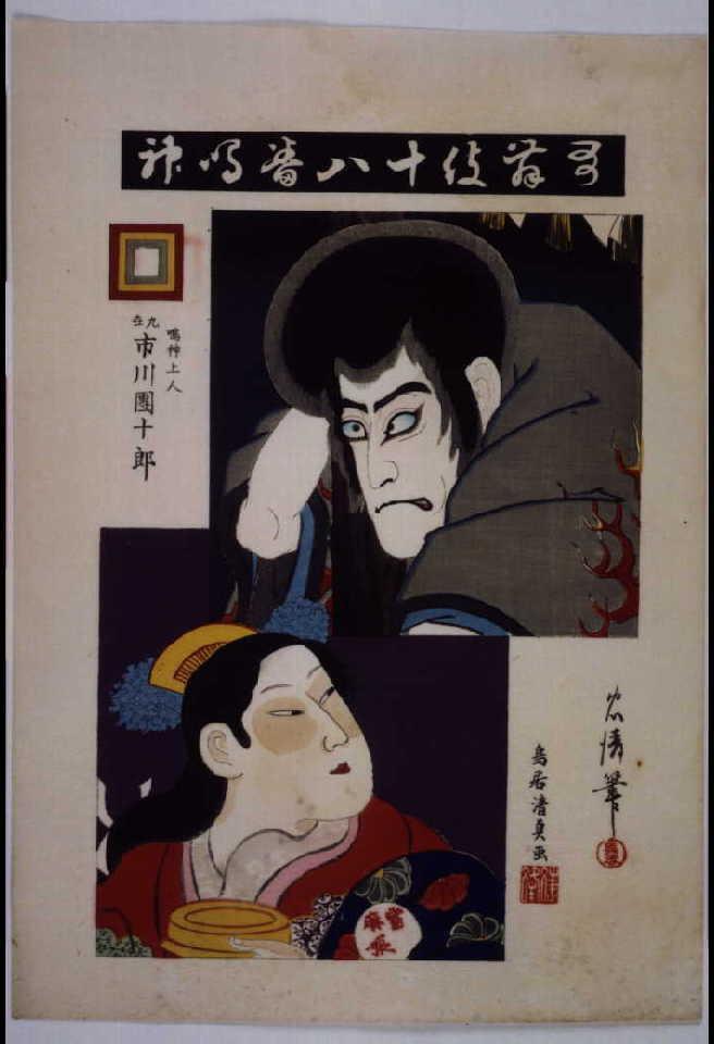 作品画像:歌舞伎十八番鳴神 九世市川団十郎