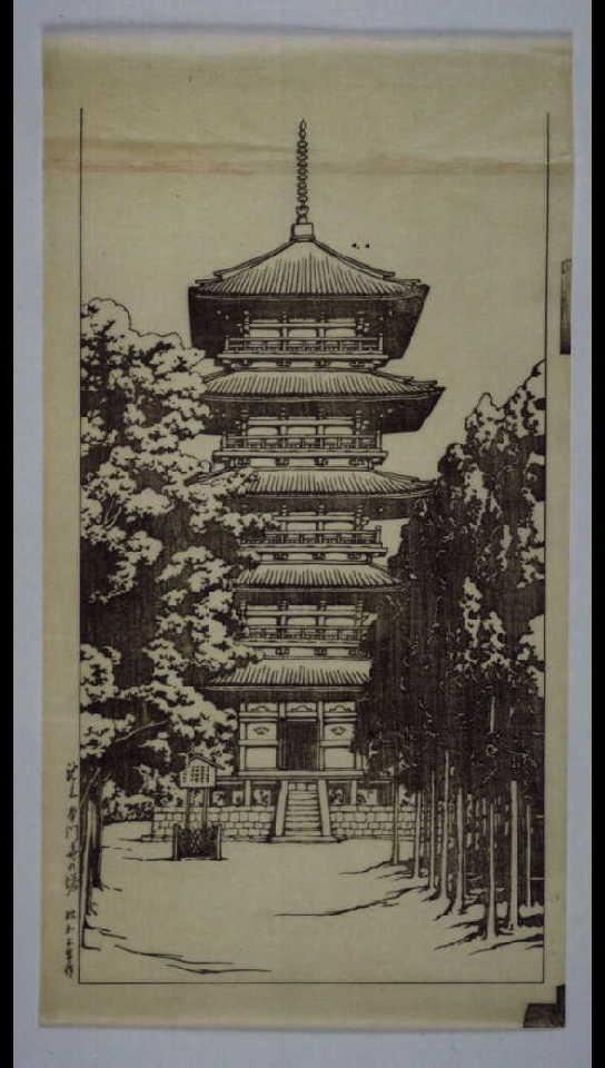 作品画像:池上本門寺の塔 校合摺