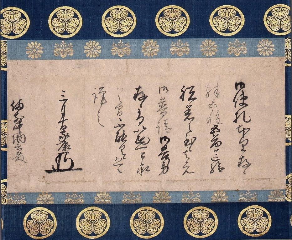 作品画像:徳川家康書状