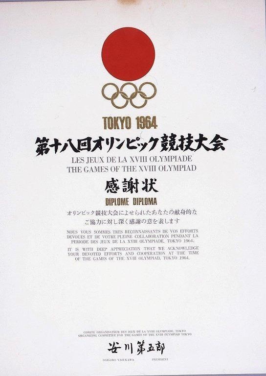 作品画像:第18回オリンピック競技大会 感謝状(ディプロマ)