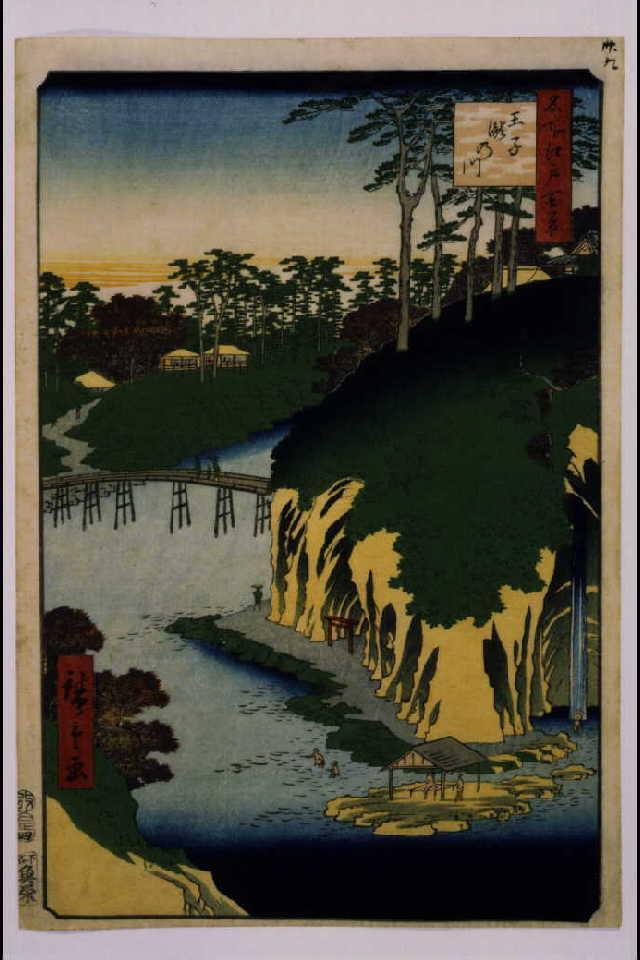 作品画像:名所江戸百景 王子滝の川