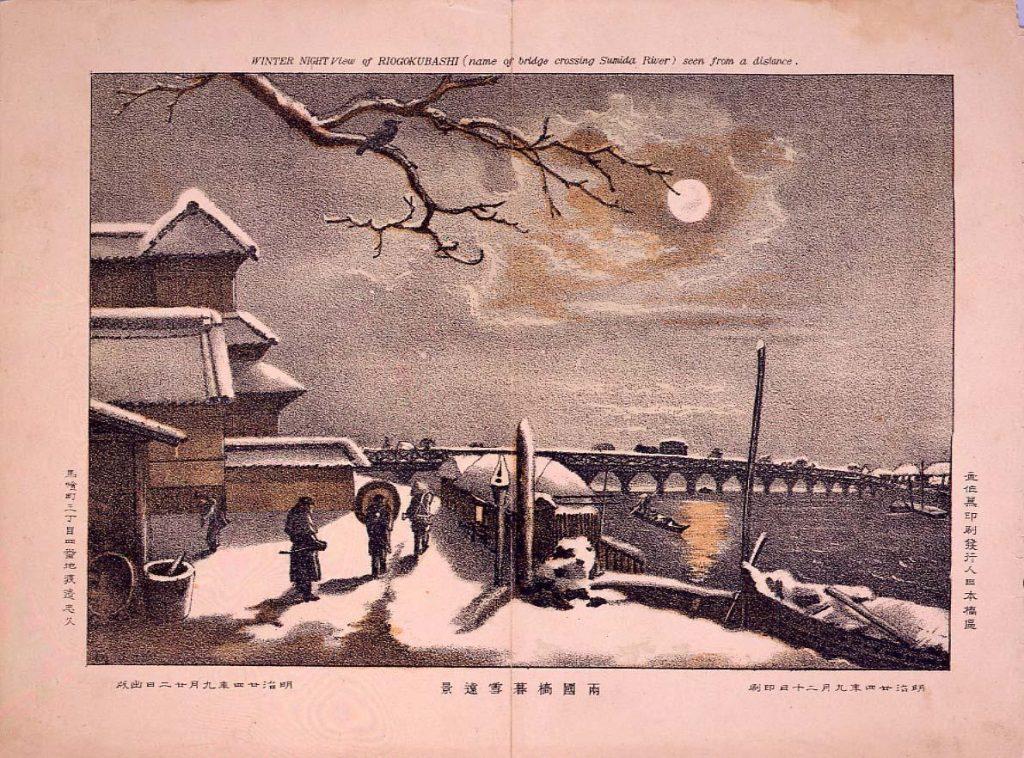 両国橋暮雪遠景