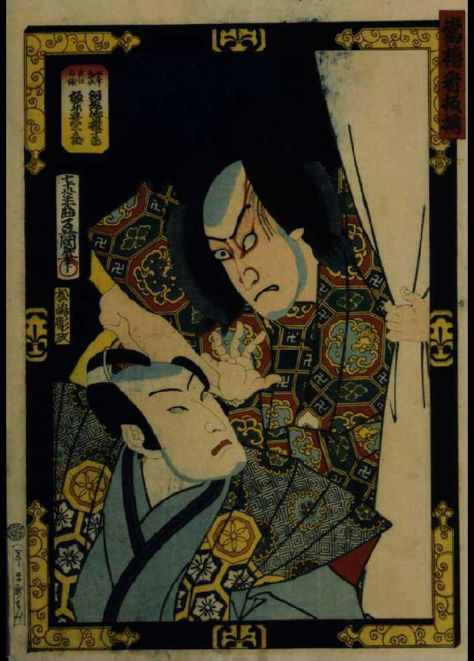 作品画像:当櫓看板揃 「雨の鉢木」 河原崎権十郎と坂東彦三郎