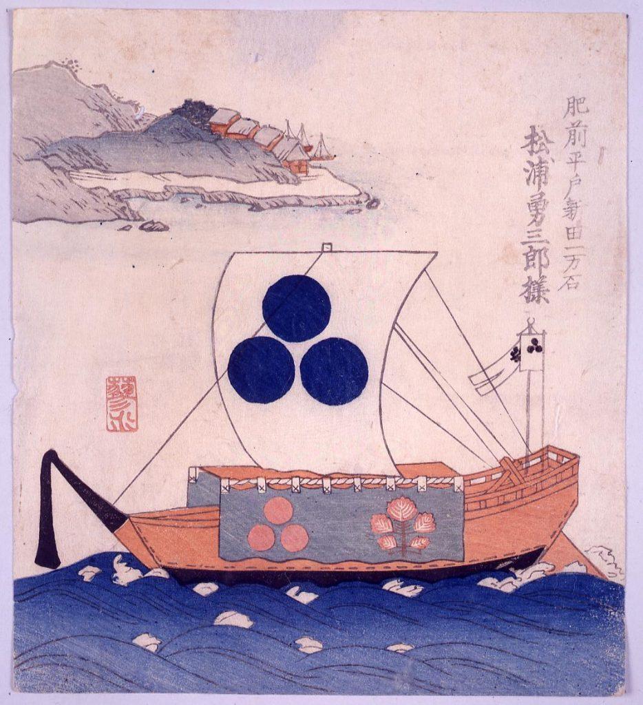 作品画像:諸大名船絵図 肥前平戸新田 松浦勇三郎