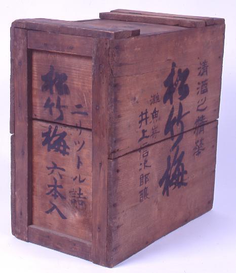 作品画像:木箱(松竹梅清酒)