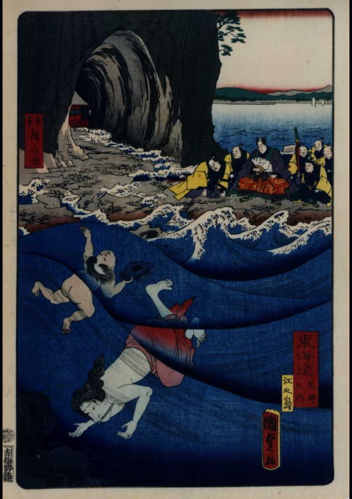 作品画像:東海道名所之内 江之島