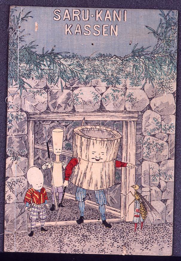 作品画像:平紙本 SARU-KANI KASSEN(さるかに合戦)