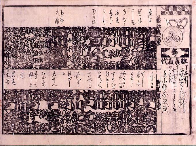 作品画像:辻番付「鏡山古郷錦,七代ケ内うらしま,東山佐倉双紙」